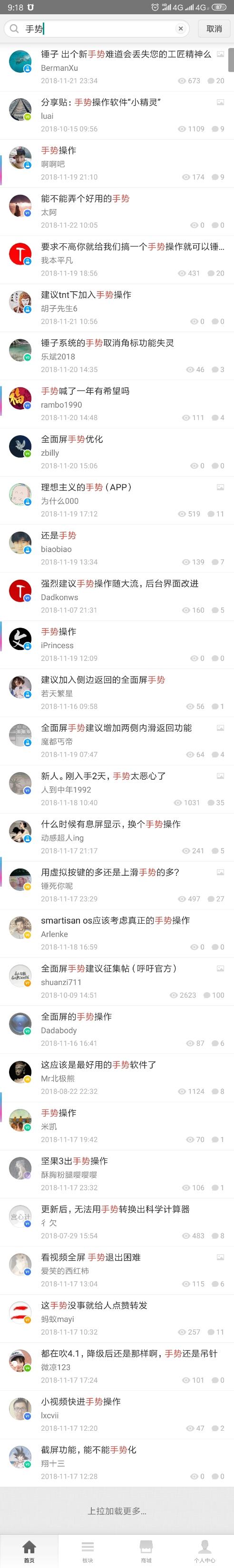 Screenshot_2018-11-23-09-18-03-220_com.smartisan.bbs.png