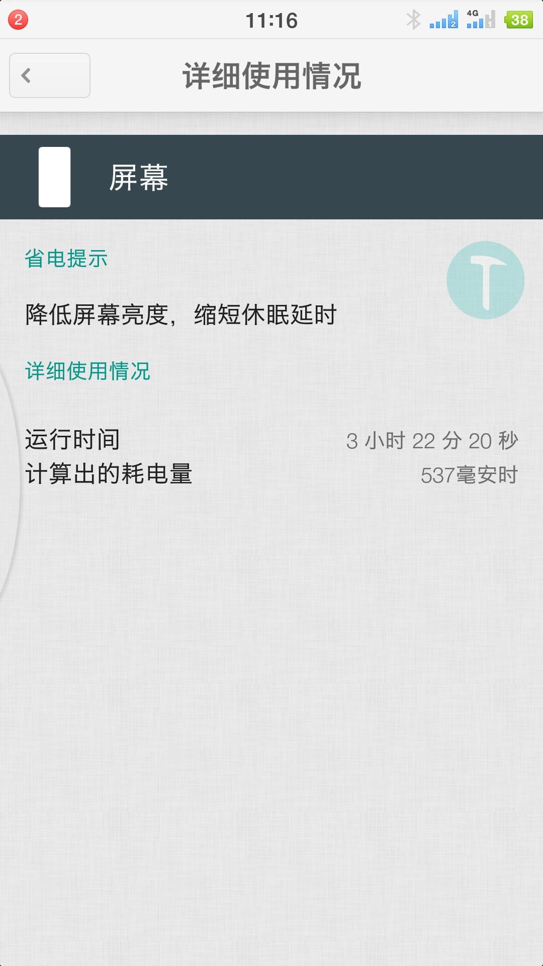 Screenshot_2019-01-10-11-16-45-632_??_compress.png
