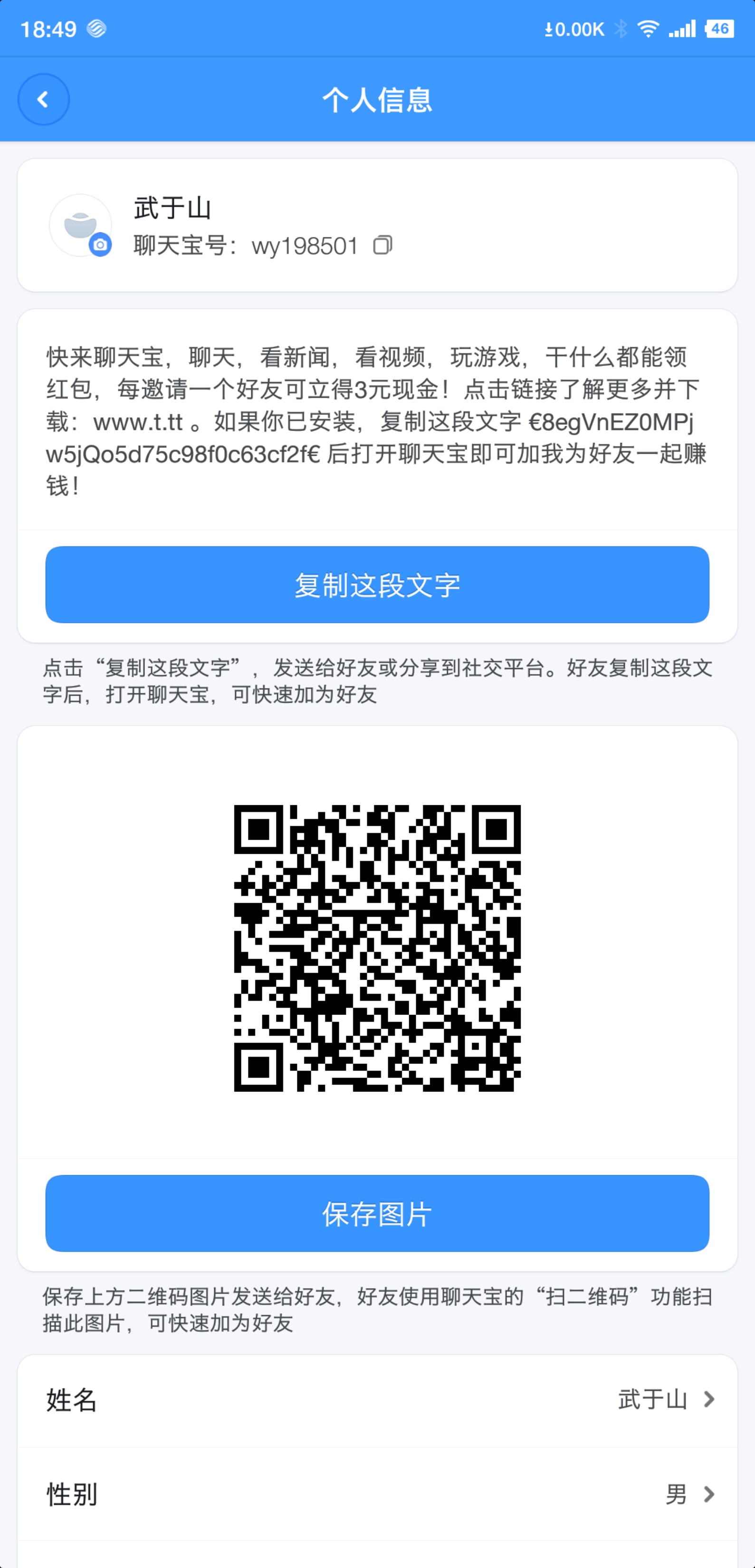 Screenshot_2019-01-27-18-49-38-368_???.png