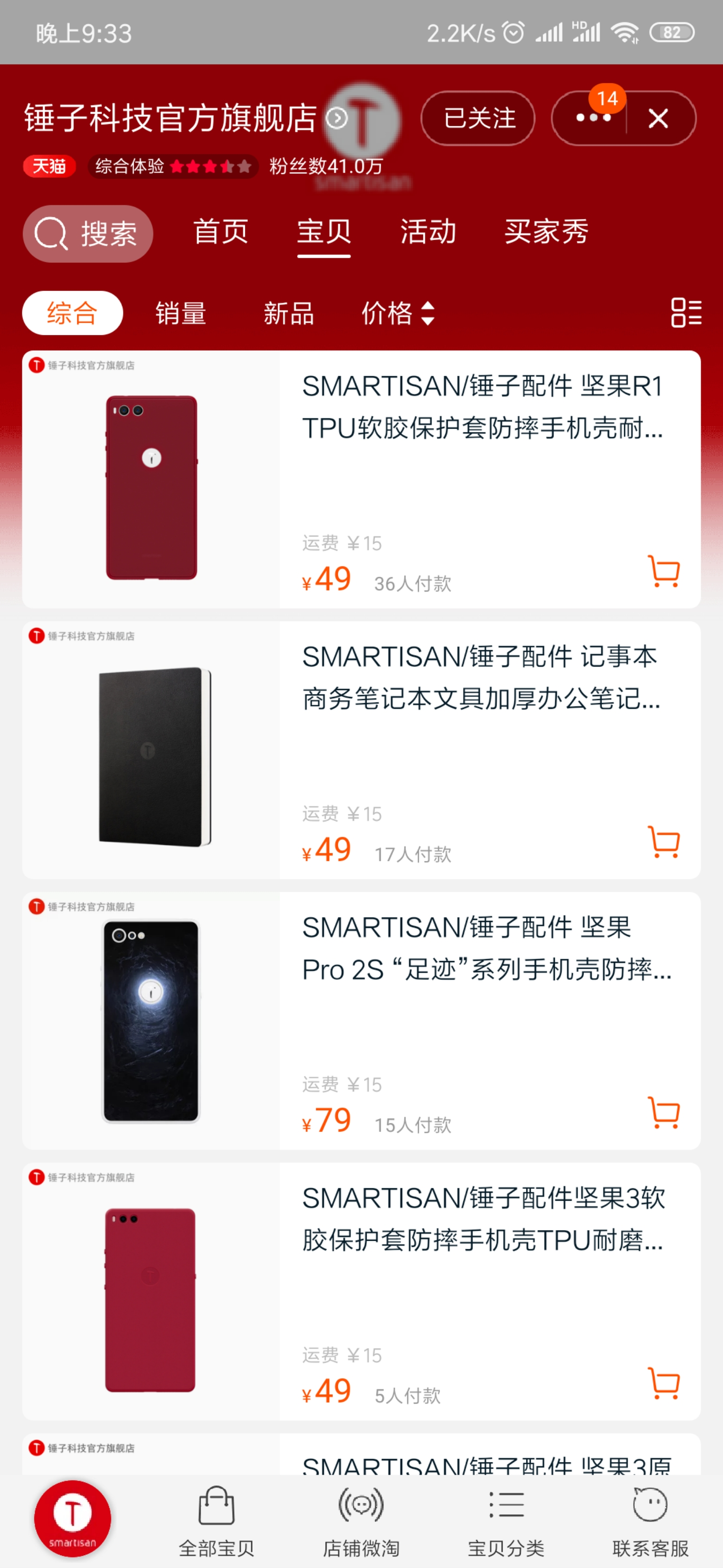Screenshot_2019-02-08-21-33-01-928_com.taobao.taobao.png