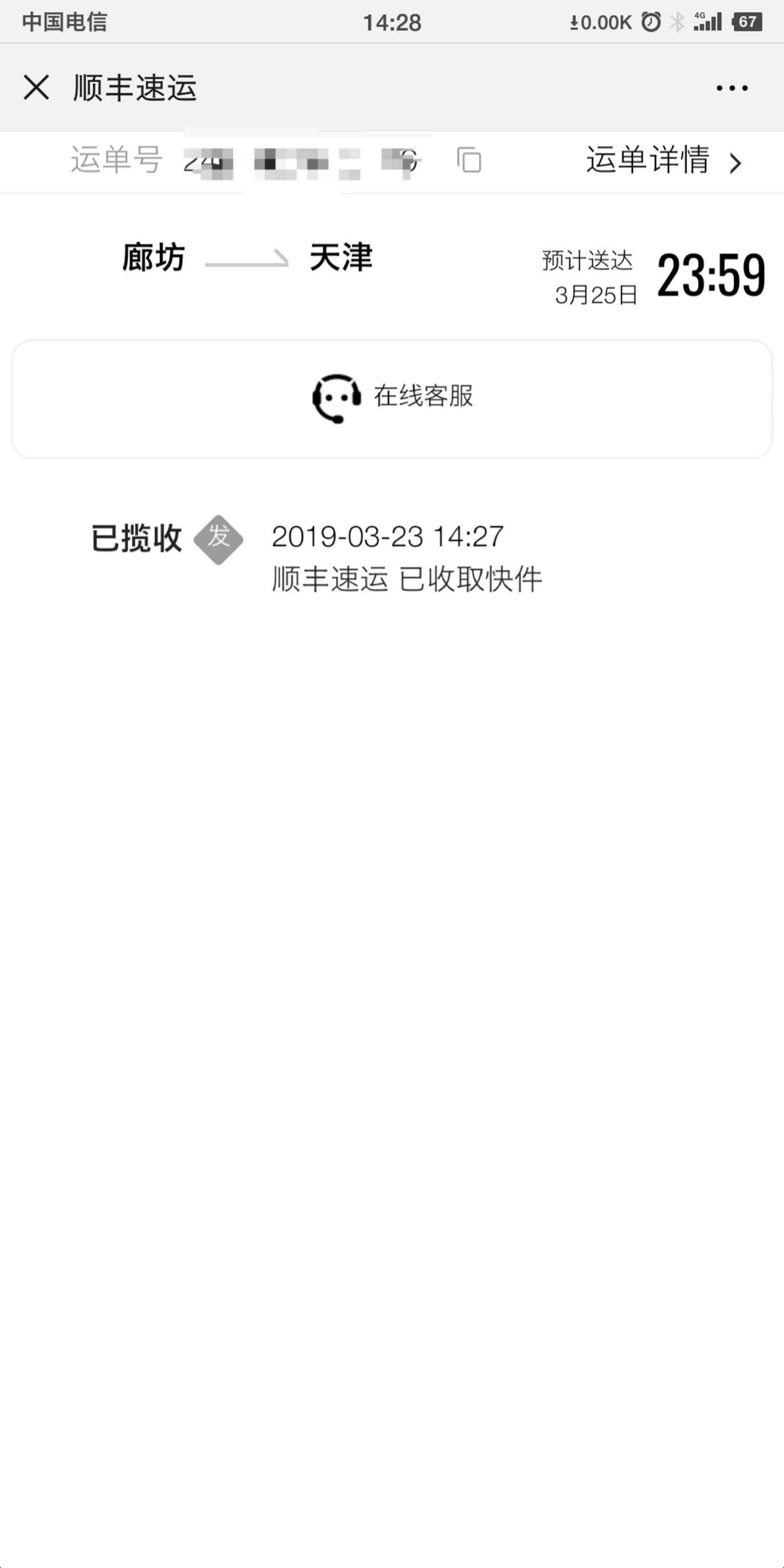 ??_Screenshot_2019-03-23-14-28-20-204_??.png