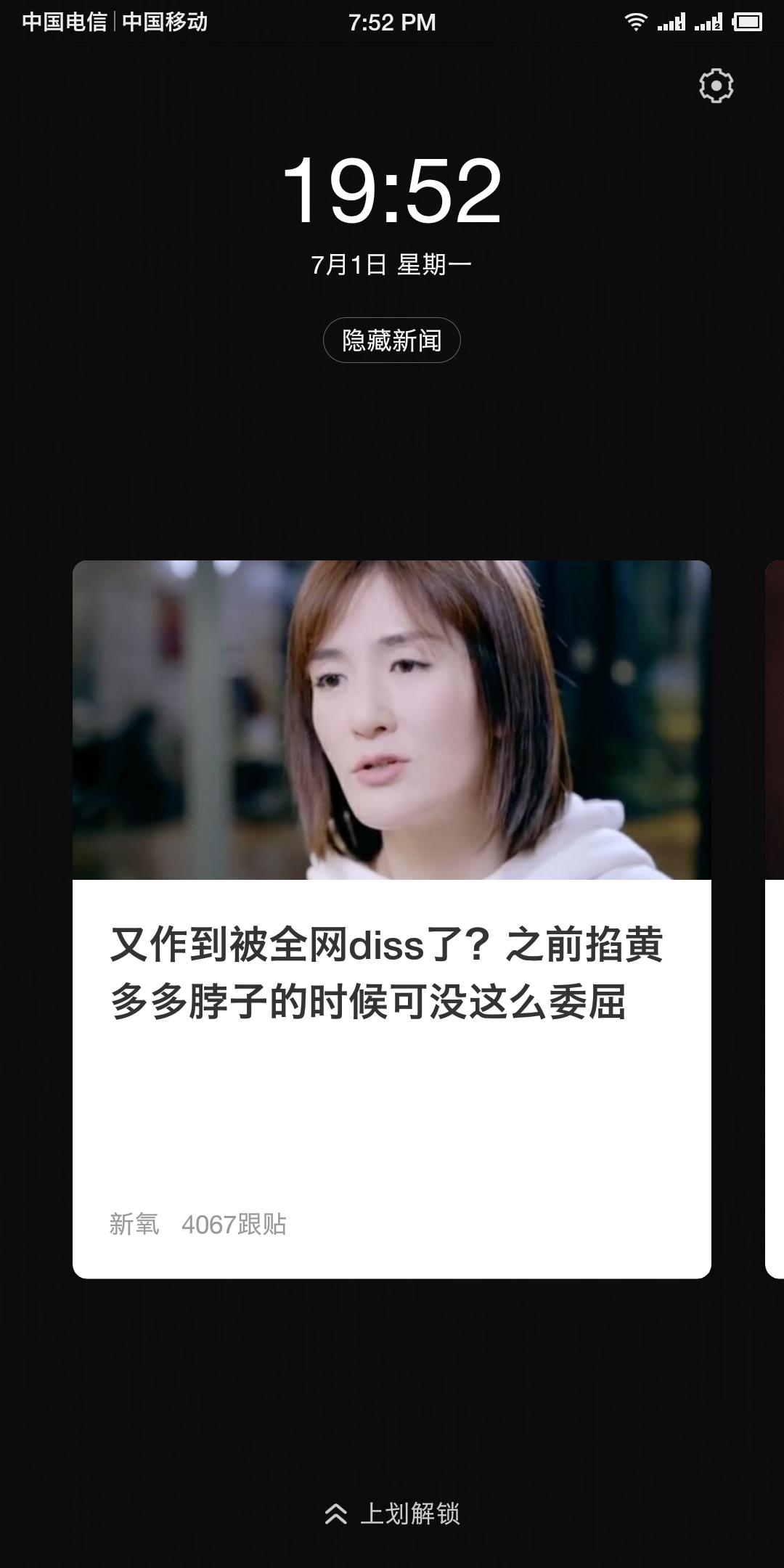 Screenshot_2019-07-01-19-52-08-581_网易新闻.png
