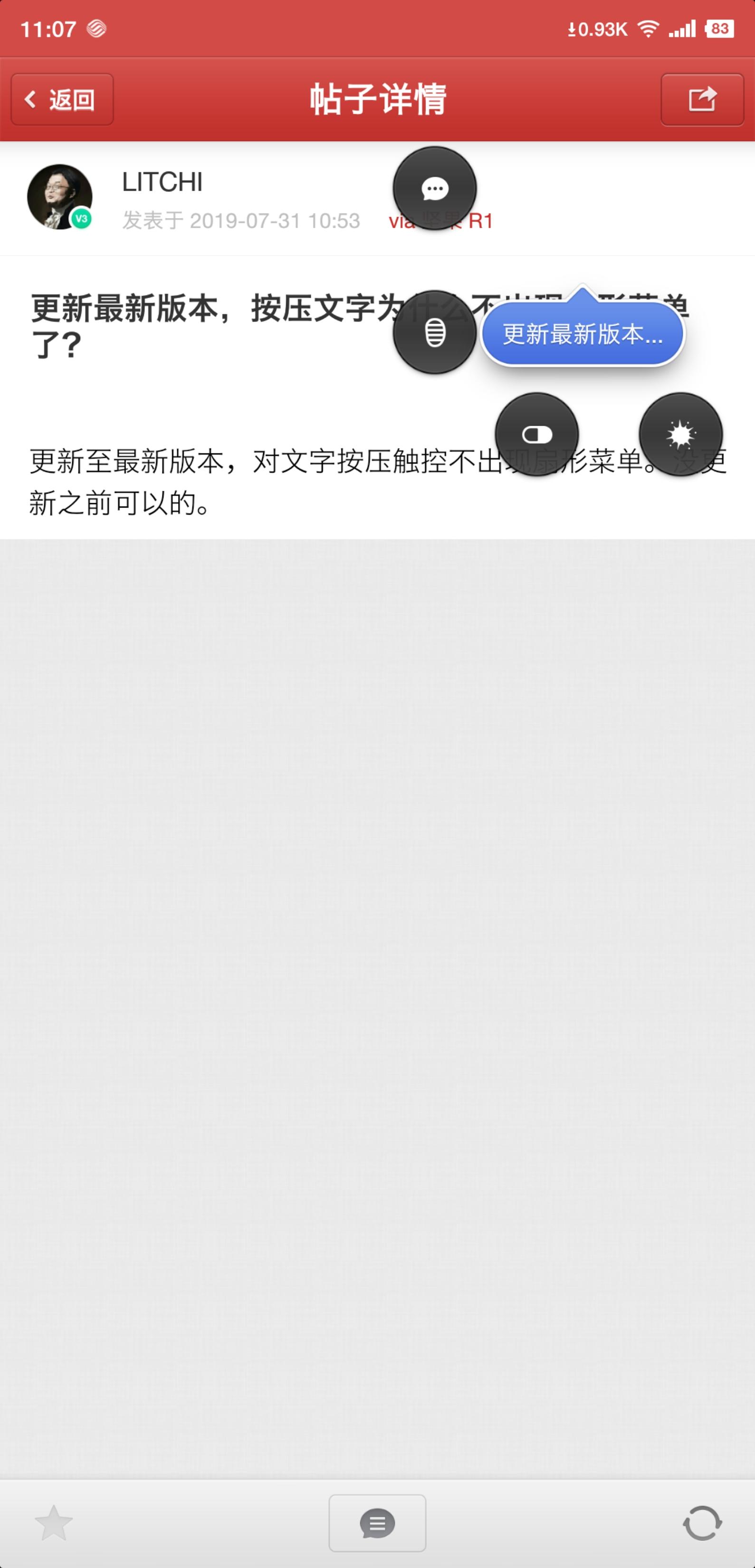 Screenshot_2019-07-31-11-07-03-963_??????.png