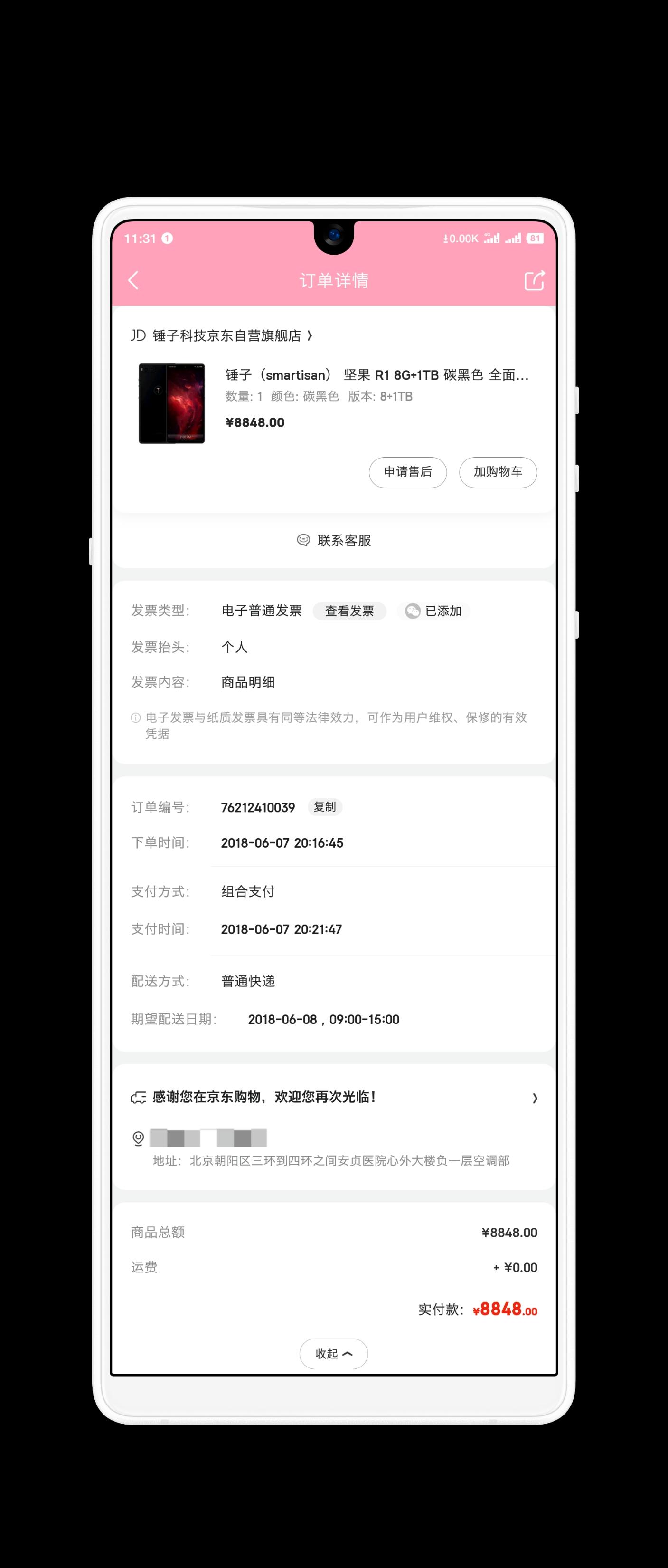 ??_Screenshot_2019-08-15-11-32-07-851_??.png