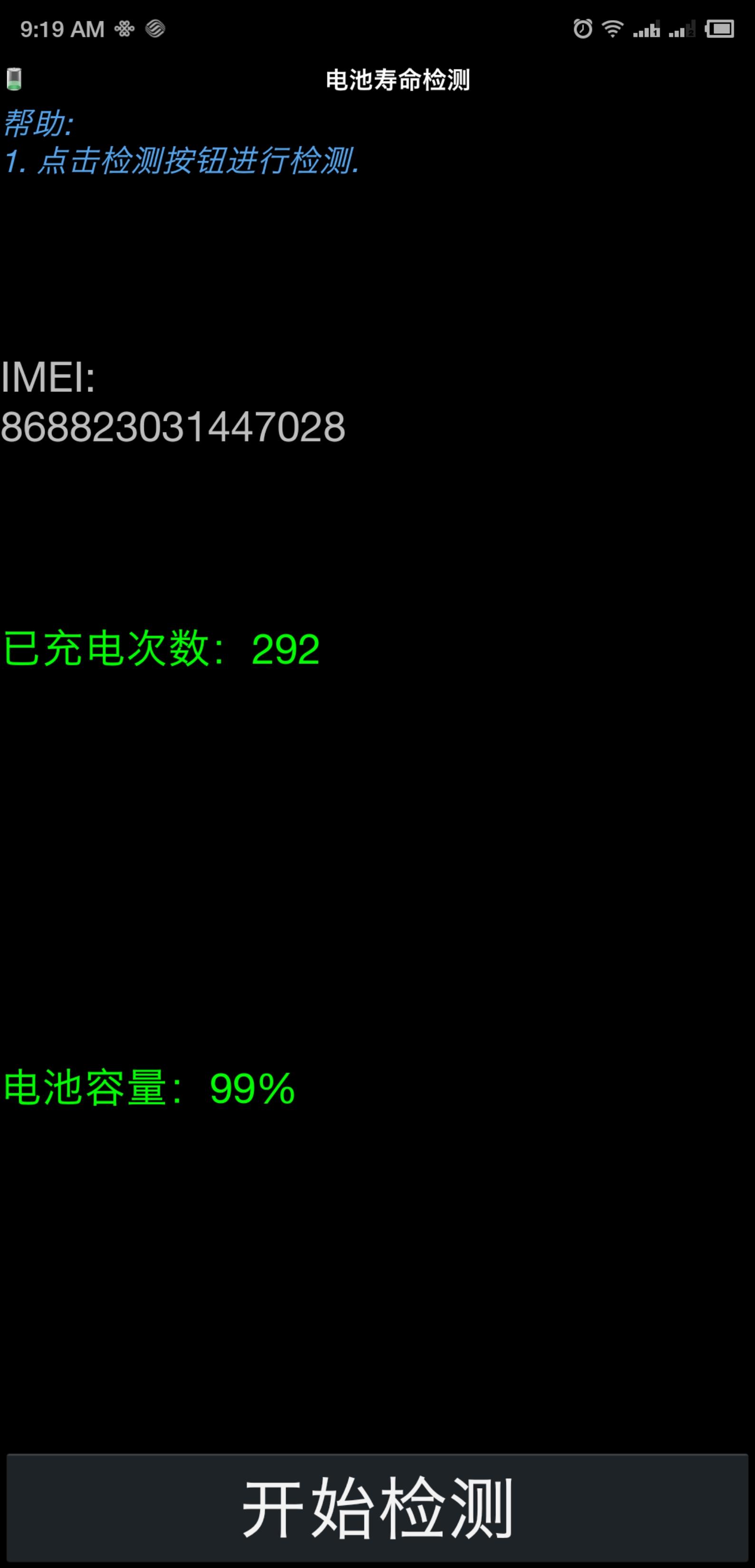 Screenshot_2019-08-18-09-19-13-661_??????.png