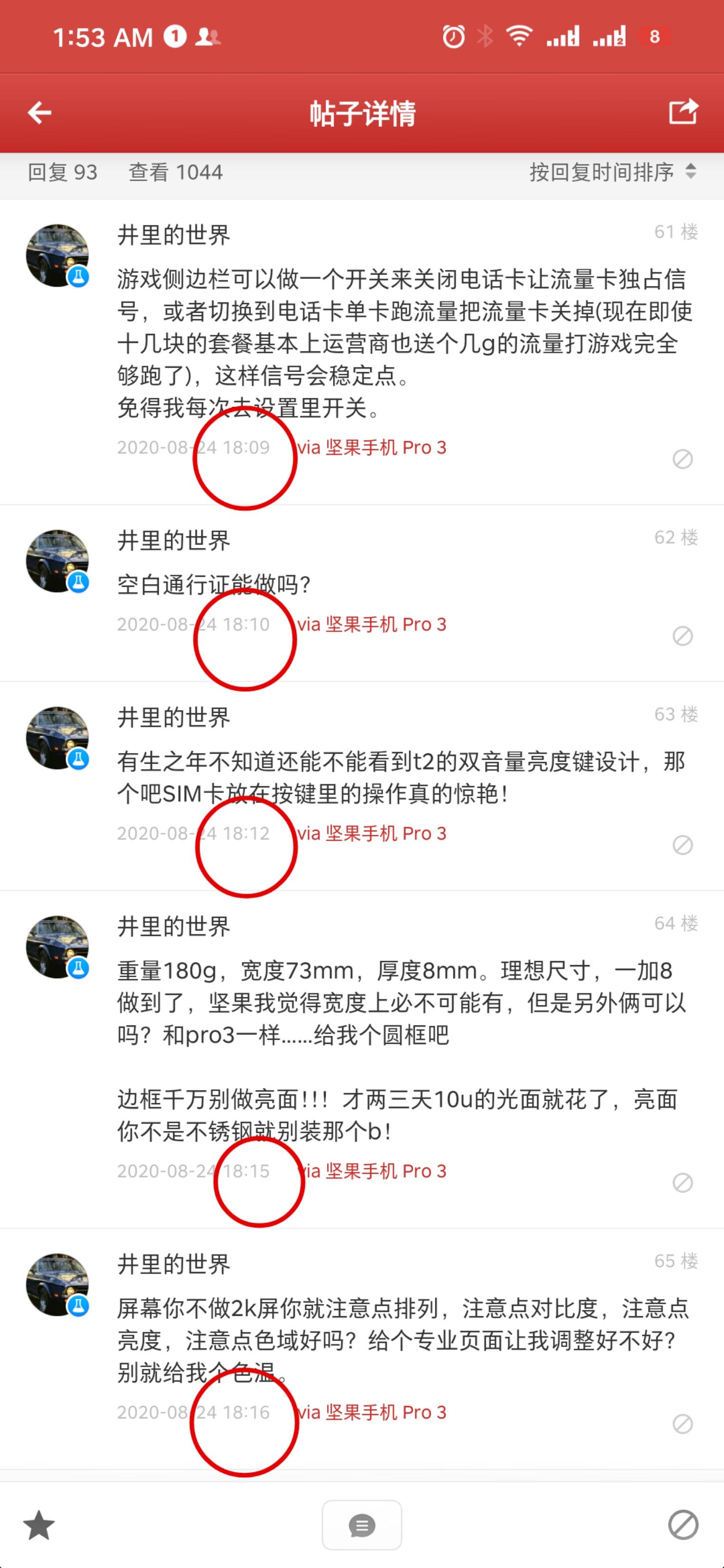??_Screenshot_2020-08-25-01-53-03-160_??????.png
